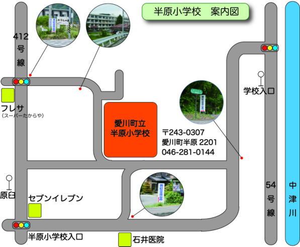 交通アクセス - 愛川町立半原小...