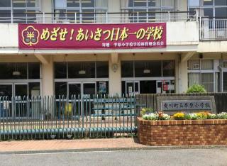 愛川町立半原小学校